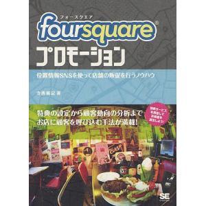 foursquareプロモーション 位置情報SNSを使って店舗の販促を行うノウハウ / 寺西廣記