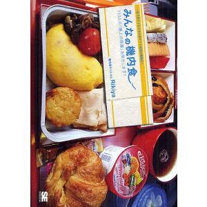 みんなの機内食 一日3万アクセスの人気サイト待望の書籍化! 110人の「機上の晩餐」お見せします! ...