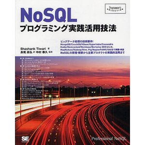 NoSQLプログラミング実践活用技法 / ShashankTiwari / 長尾高弘 / 中村泰久