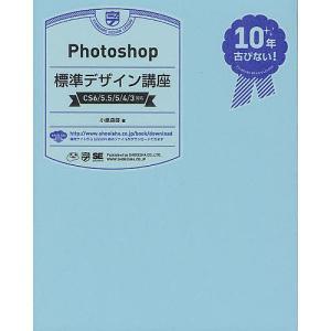 Photoshop標準デザイン講座 / 小泉森弥