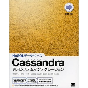 Cassandra実用システムインテグレーション NoSQLデータベース / 中村寿一 / 長田伊織...
