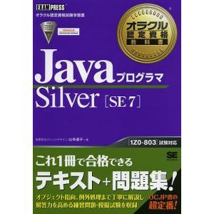 JavaプログラマSilver〈SE7〉  オラクル認定資格試験学習書 / 出版社-翔泳社の商品画像|ナビ