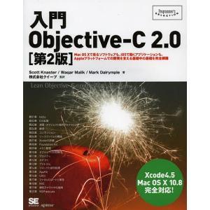 入門Objective‐C2.0 Mac OS10で走るソフトウェアも、iOSで動くアプリケーションも、Appleプラットフォームでの開発を支える基礎