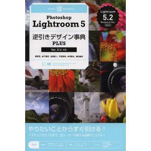 Photoshop Lightroom 5逆引きデザイン事典PLUS / 鹿野宏 / 金子貴彦 / ...
