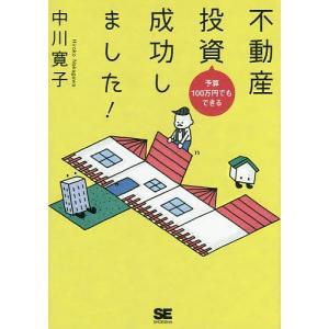 著:中川寛子 出版社:翔泳社 発行年月:2014年08月 キーワード:ビジネス書