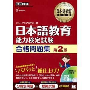日本語教育能力検定試験合格問題集 日本語教育能力検定試験学習書/ヒューマンアカデミー