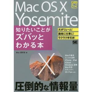 Mac OS 10 Yosemite知りたいことがズバッとわかる本/Mac愛好会