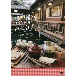 駅からあるく♪週末台湾の商品画像|ナビ