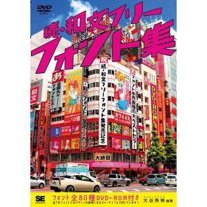 編著:大谷秀映 出版社:翔泳社 発行年月:2015年10月