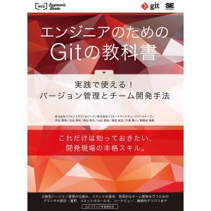エンジニアのためのGitの教科書 実践で使える!バージョン管理とチーム開発手法 / リクルートテクノ...