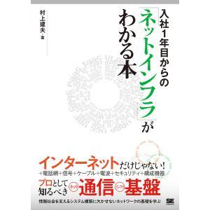 入社1年目からの「ネットインフラ」がわかる本 / 村上建夫 bookfan
