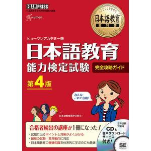 日本語教育能力検定試験完全攻略ガイド 日本語教育能力検定試験学習書/ヒューマンアカデミー
