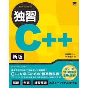 独習C++ / 高橋航平 / επιστημη