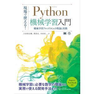 現場で使える!Python機械学習入門 機械学習アルゴリズムの理論と実践 / 大曽根圭輔 / 関喜史 / 米田武|bookfan