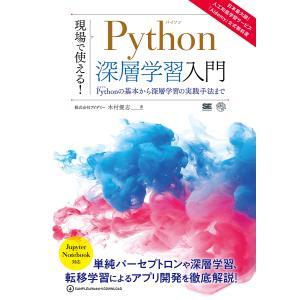 現場で使える!Python深層学習入門 Pythonの基本から深層学習の実践手法まで / 木村優志|bookfan