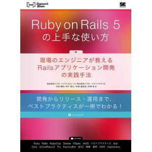 Ruby on Rails 5の上手な使い方 現場のエンジニアが教えるRailsアプリケーション開発...