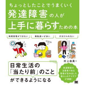 著:村上由美 出版社:翔泳社 発行年月:2018年03月