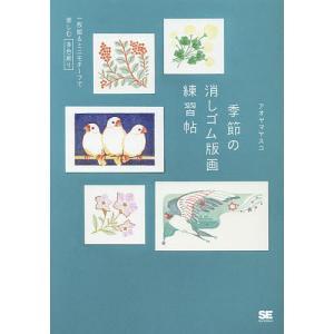 季節の消しゴム版画練習帖 一枚絵&ミニモチーフで楽しむ多色刷り / アオヤマヤスコ