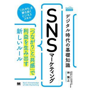 著:林雅之 出版社:翔泳社 発行年月:2018年02月 シリーズ名等:MarkeZine BOOKS