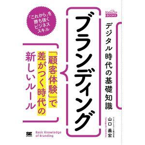 著:山口義宏 出版社:翔泳社 発行年月:2018年03月 シリーズ名等:MarkeZine BOOK...