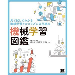 機械学習図鑑 見て試してわかる機械学習アルゴリズムの仕組み / 加藤公一 / 秋庭伸也 / 杉山阿聖|bookfan