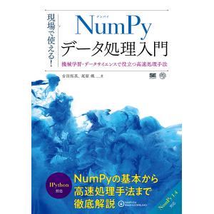 現場で使える!NumPyデータ処理入門 機械学習・データサイエンスで役立つ高速処理手法 / 吉田拓真 / 尾原颯|bookfan