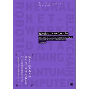 近未来のコア・テクノロジー ニューラルネットワーク、データマイニング、ブロックチェーン、ロボティクス、量子コンピュータが1冊でわかる / 三津村直貴|bookfan