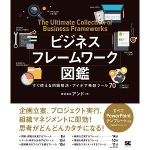 ビジネスフレームワーク図鑑 すぐ使える問題解決・アイデア発想ツール70 / アンド|bookfan