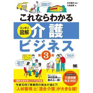 これならわかるスッキリ図解介護ビジネス / 辻川泰史 / 小濱道博
