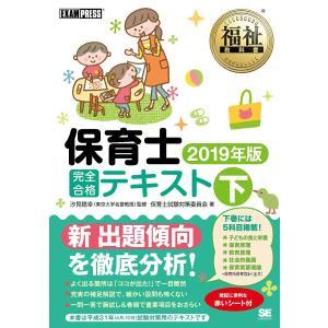 保育士完全合格テキスト 2019年版下 / 汐見稔幸 / 保育士試験対策委員会