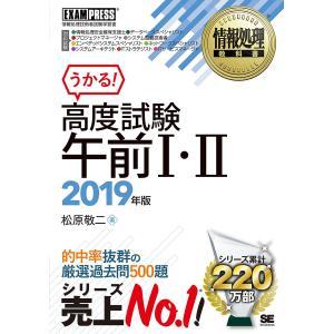 著:松原敬二 出版社:翔泳社 発行年月:2018年09月 シリーズ名等:情報処理教科書