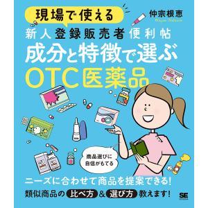 現場で使える新人登録販売者便利帖成分と特徴で選ぶOTC医薬品 / 仲宗根恵