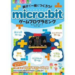 親子で一緒につくろう!micro:bitゲームプログラミング / 橋山牧人 / 澤田千代子 / TENTO