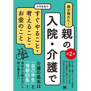 親が倒れた!親の入院・介護ですぐやること・考えること・お金のこと / 太田差惠子