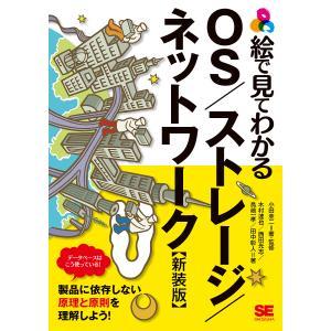 絵で見てわかるOS/ストレージ/ネットワーク 新装版 / 小田圭二 / ・監修木村達也 / 西田光志|bookfan