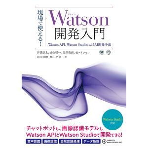 現場で使える!Watson開発入門 Watson API、Watson StudioによるAI開発手法 / 伊澤諒太 / 井上研一 / 江澤美保|bookfan