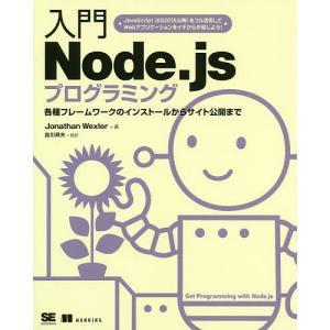 〔予約〕入門Node.jsプログラミング|bookfan