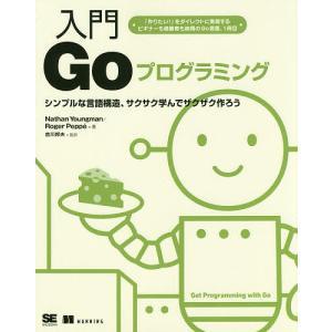 入門Goプログラミング シンプルな言語構造、サクサク学んでザクザク作ろう / NathanYoung...