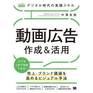 〔予約〕デジタル時代の実践スキル 動画広告 作成&活用 売上・ブランド価値を高めるビジュアル手法(MarkeZine BOOKS)|bookfan