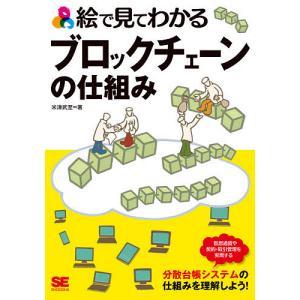 絵で見てわかるブロックチェーンの仕組み / 米津武至 bookfan