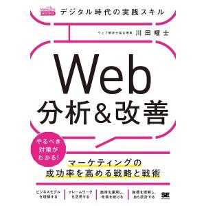 〔予約〕デジタル時代の実践スキル Web分析&改善 マーケティングの成功率を高める戦略と戦術(MarkeZine BOOKS)|bookfan