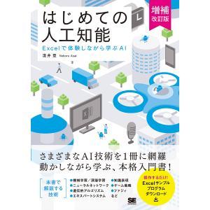 はじめての人工知能 Excelで体験しながら学ぶAI / 淺井登|bookfan