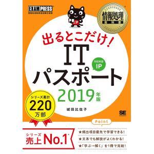 出るとこだけ!ITパスポート 対応科目IP 2019年版 / 城田比佐子