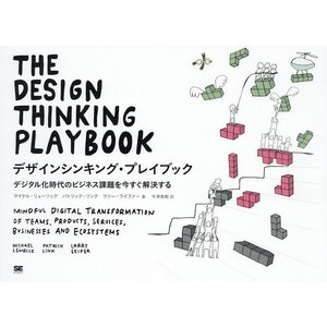〔予約〕デザインシンキング・プレイブック デジタル化時代のビジネス課題を今すぐ解決する|bookfan
