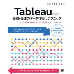 Tableauによる最強・最速のデータ可視化テクニック データ加工からダッシュボード作成まで / 松島七衣|bookfan