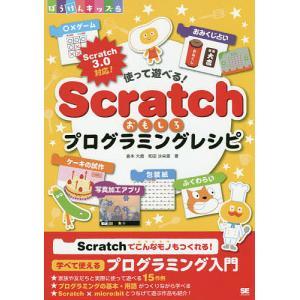 使って遊べる!Scratchおもしろプログラミングレシピ / 倉本大資 / 和田沙央里|bookfan