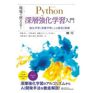 現場で使える!Python深層強化学習入門 強化学習と深層学習による探索と制御 / 伊藤多一 / 今津義充 / 須藤広大