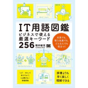 IT用語図鑑 ビジネスで使える厳選キーワード256 / 増井敏克|bookfan