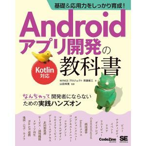 Androidアプリ開発の教科書 基礎&応用力をしっかり育成! なんちゃって開発者にならないための実践ハンズオン / 齊藤新三 / 山田祥寛|bookfan