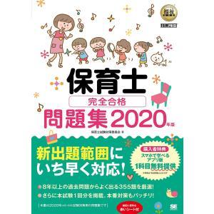 保育士完全合格問題集 2020年版 / 保育士試験対策委員会 bookfan